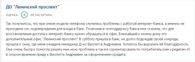 ДО Ленинский проспект