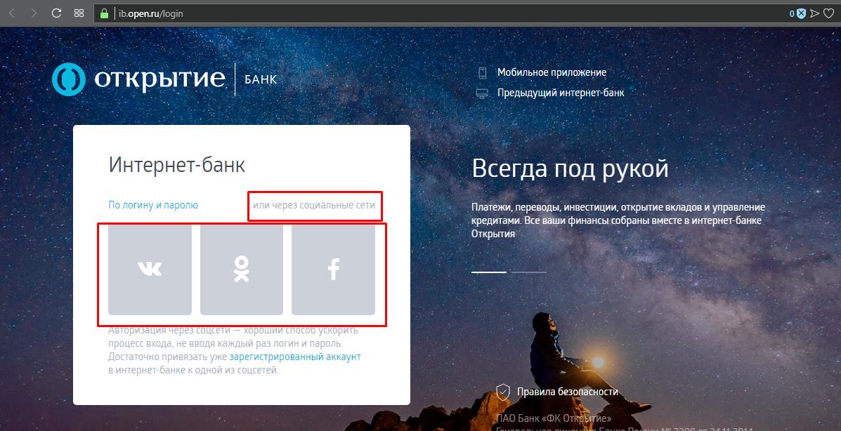 банк открытие кредит наличными онлайн заявка игроков