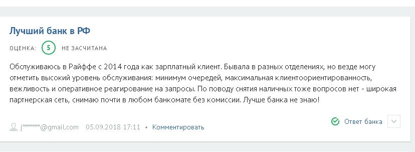 Лучший банк РФ