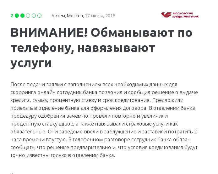 Живые отзывы о банке Московского Кредитного Банка в Москве, мнения.