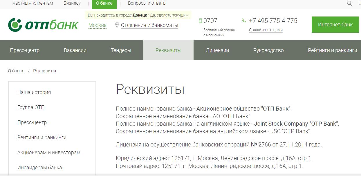 кредит в отп банку город магнитогорск деньги под залог недвижимости