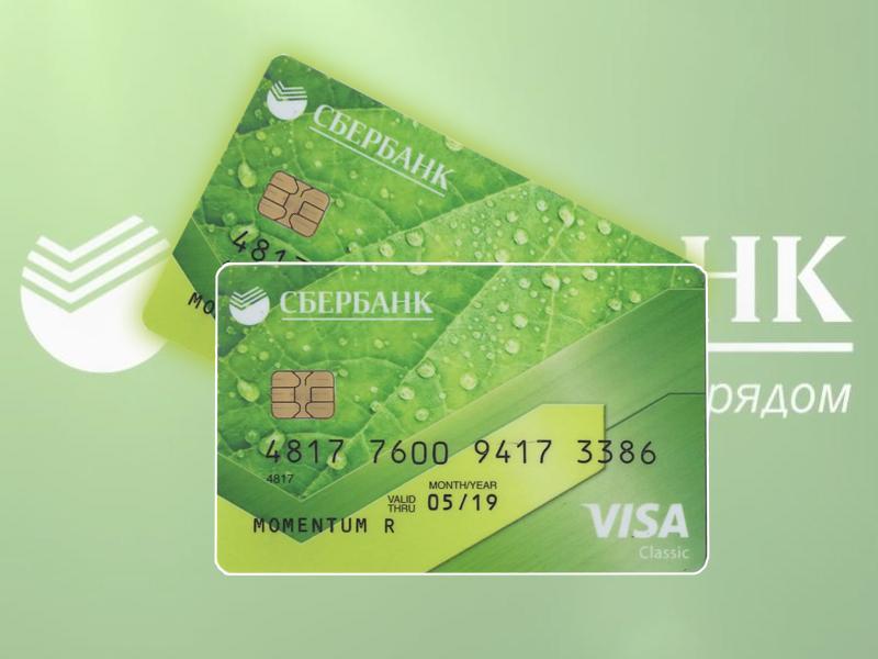 сбербанк моментум займ как оплатить кредит в тинькофф банк по номеру договора с карты сбербанка