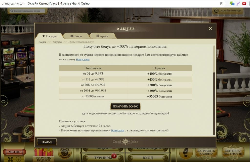 официальный сайт онлайн казино с проверкой честности