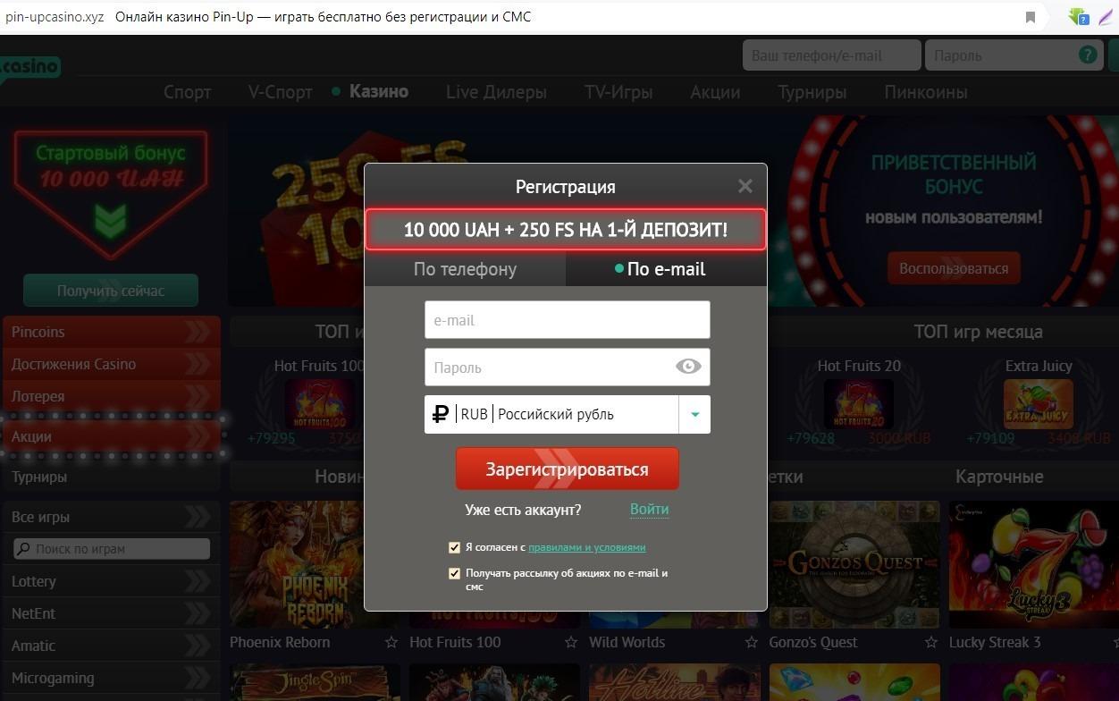 официальный сайт зарегистрироваться в интернет казино