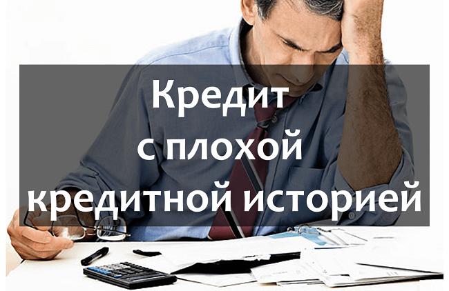 брокеры москвы кредит с плохой историей