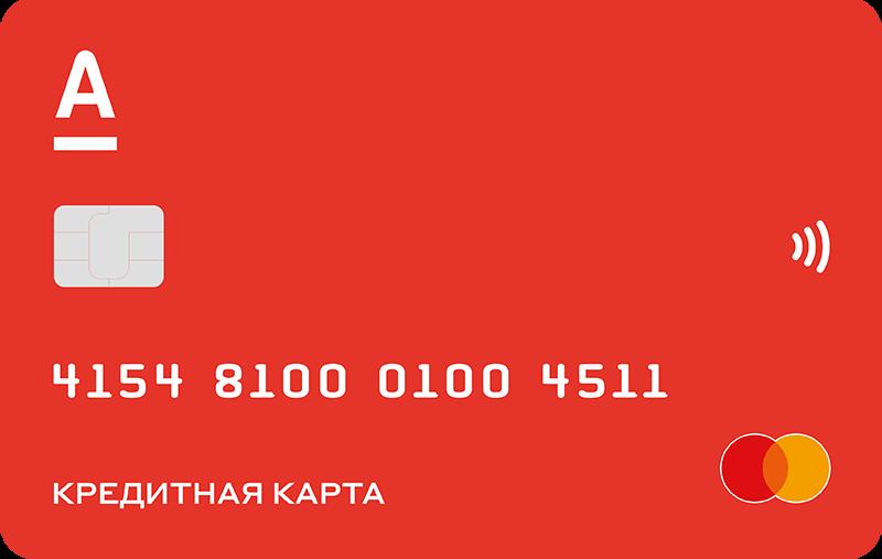 альфа кредитная карта 100 дней договор