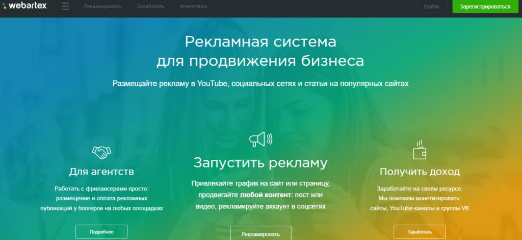 Биржа ссылок Webartex